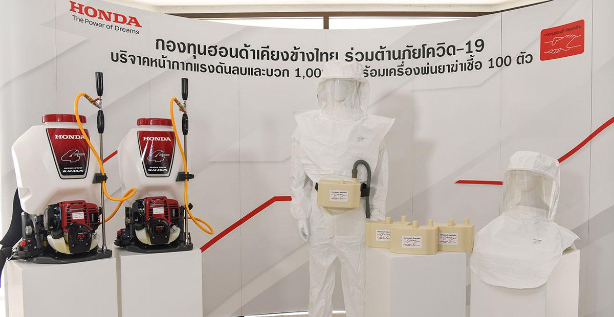 กองทุนฮอนด้าเคียงข้างไทย มอบหน้ากากแรงดันลบและบวก
